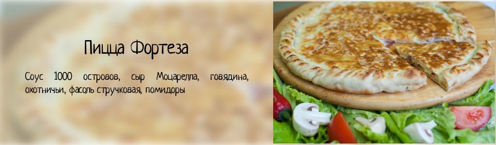 Пицца Фортеза